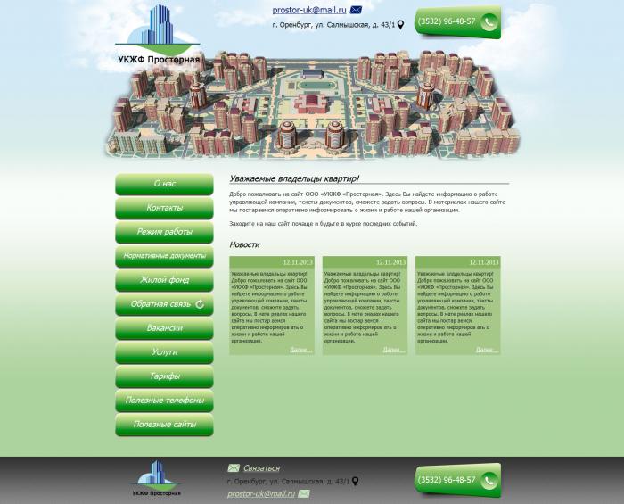 Создание сайта для УКЖФ Просторная
