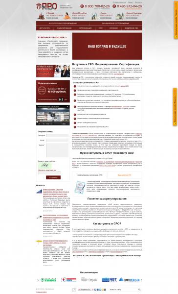 Сайт по оформлению разрешительных документов в Москве