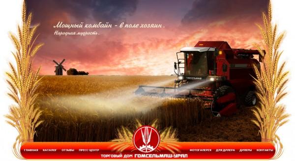 Сайт по продаже сельхозтехники