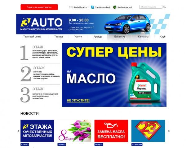 Создание сайта автозапчастей в Оренбурге