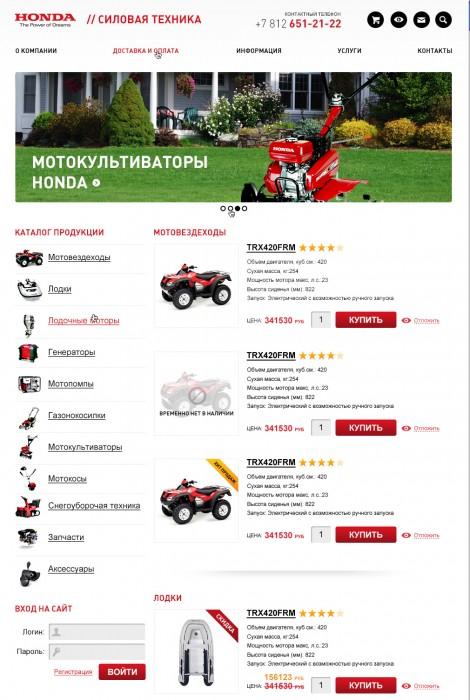 Сайт по продаже силовой техники Honda