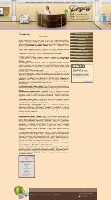 Создание сайта компании Дента Плюс