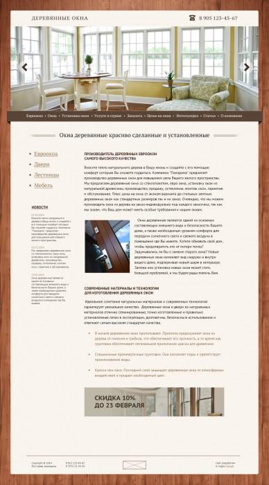Создание сайта для компании Орендерево