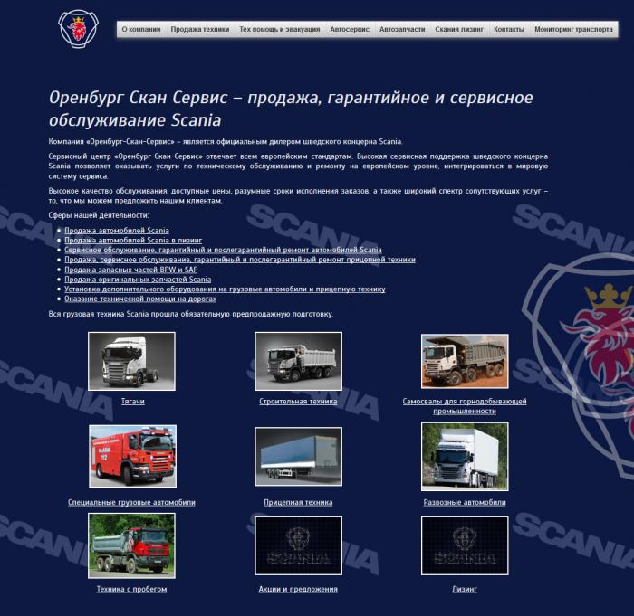 Создание сайта для компании Оренбург Скан Сервис