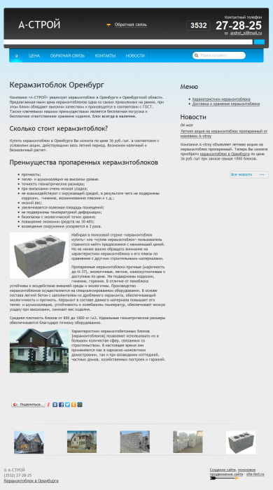 Информационный сайт от Site-fast для комапнии А-СТРОЙ