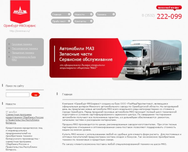 Создание сайта для Оренбург-МАЗсервис