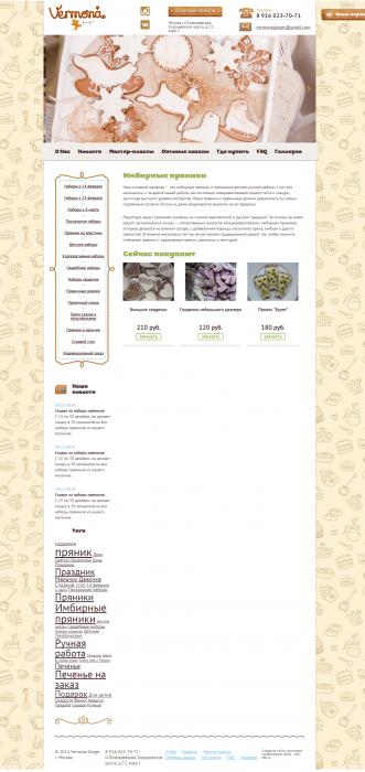 Интернет-магазин Vermona ginger