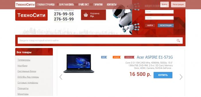Интернет-магазин ТехноСити