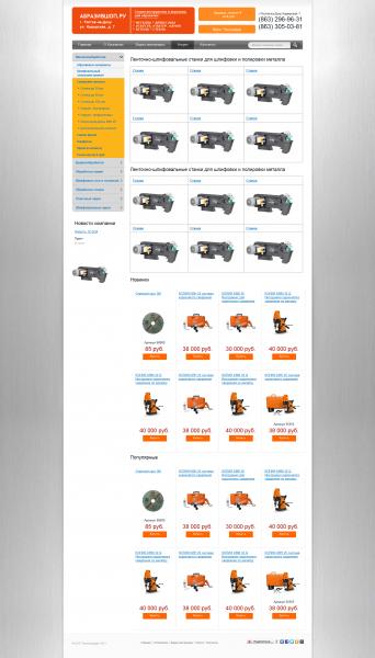 Создание сайта для компании Абразившоп