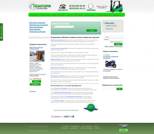 Создание сайта для компании Спецавтодром