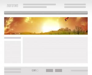 сделать сайт в Оренбурге - типовой дизайн
